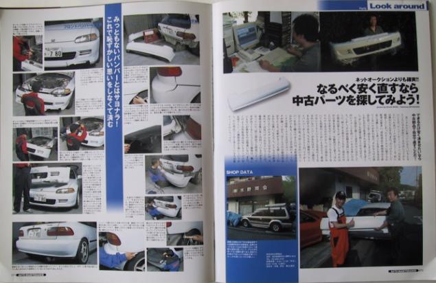 車雑誌に紹介頂きました
